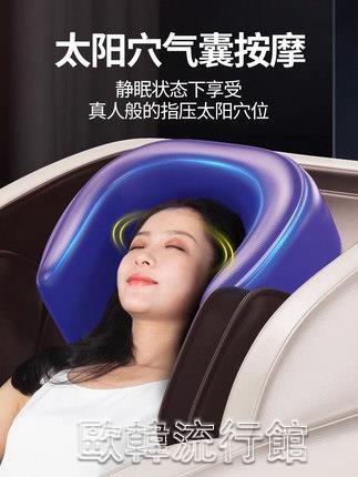 電動按摩椅家用全自動揉捏多功能全身沙發器小型太空豪華艙老人機 歐韓