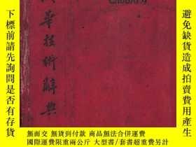 二手書博民逛書店俄華技術辭典罕見(繁體版,1953年版)Y14719 北京俄文專