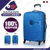 《熊熊先生》新秀麗 Kamiliant 輕量 大容量 28吋 旅行箱 TSA鎖 霧面 行李箱 普普星球 卡米龍 100%PP材質