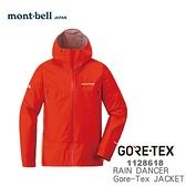 【速捷戶外】日本 mont-bell 1128618 RAIN DANCER 男 Gore-tex 防水透氣外套(鮮紅),登山雨衣,雨中舞者