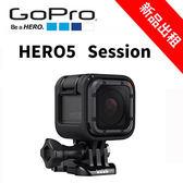 GOPRO系列出租】GOPRO HERO5 SESSION 最新版本 攝影機 (最新趨勢以租代替買)