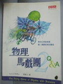 【書寶二手書T7/科學_IOL】物理馬戲團II Q&A_葉偉文, 沃克