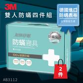 【嚴選防螨寢具】(量販兩入) 3M 防蹣寢具 雙人四件組 AB-3112(含 枕套 被套 床包套)另有單人/加大