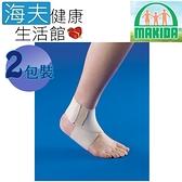 MAKIDA四肢護具(未滅菌)【海夫健康生活館】自黏式 踝固定帶 雙包裝(114)