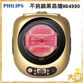 【PHILIPS飛利浦】不挑鍋黑晶爐 HD4990(香檳金) / 另有HD4991