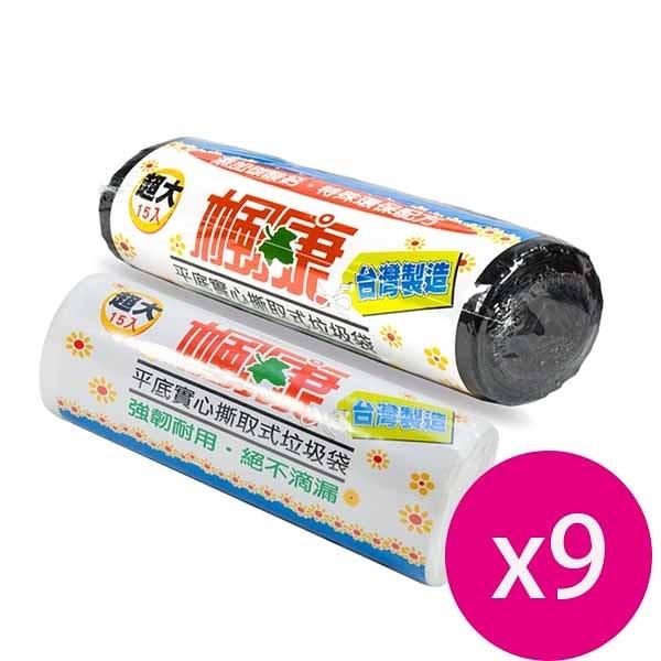 楓康 撕取式環保超大垃圾袋 15張X9入 黑色/透明