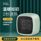 暖風機【台灣現貨】電暖器 取暖器家用 節能省電 速熱 暖氣辦公室 臥室浴室 小型暖風機