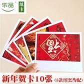 紙卡圣誕元旦新年新春節賀卡過年小卡片中國風明信片100張 道禾生活館