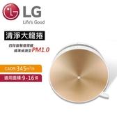 LG -空氣清淨機PS-V329CG(金色)