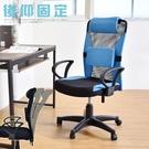 電腦椅 辦公椅 書桌椅 椅子 馬修透氣網背D型扶手電腦椅 凱堡家居【A10912】