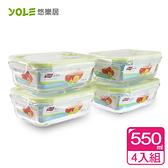 【YOLE悠樂居】氣壓真空耐熱玻璃四扣保鮮盒-長形550mL(4入)