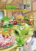 植物大戰殭屍    宇宙無敵好笑多格漫畫2