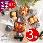 好食光 綜合堅果椰棗-單顆真空包裝 130gX3包【免運直出】