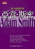 (二手書)偉大經濟學家:亞當.斯密