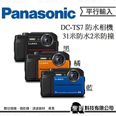 Panasonic Lumix DC-TS7 2110萬畫素 防水防塵耐寒抗壓4防運動相機 TS7=FT7 WW【平行輸入】