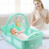 嬰兒床中床可折疊便攜式拆洗不掉毛新生兒禮物bb多功能游戲寶寶床       時尚教主