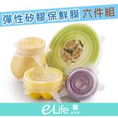 【快速出貨】彈性矽膠保鮮膜六件組  彈性 保鮮膜 矽膠  廚房必備 保鮮 【e-Life】