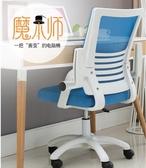 電腦椅 腳電腦椅家用懶人辦公椅升降轉椅職員現代簡約座椅人體工學靠背椅子