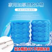 ice genie矽膠冰桶個性家用創意保溫戶外冰盒制冰模具冷凍格塊 歐萊爾藝術館