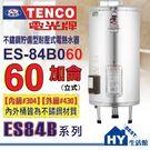 【TENCO電光牌】ES84B系列 ES-84B060 貯備型耐壓式 不鏽鋼電能熱水器 60加侖 【不含安裝、區域限制】