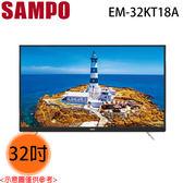 【SAMPO聲寶】32吋 超質美LED低藍光 EM-32KT18A 送貨到府