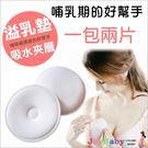 防溢乳墊襯墊-加厚超吸水二片裝環保可水洗-JoyBaby