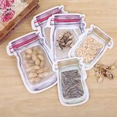 小號四入裝_食品保存袋 梅森瓶設計 夾鏈袋 自封袋 保鮮袋 餅乾零食收納袋