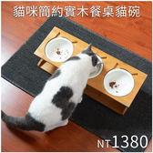 梵都寵舍 貓咪簡約實木餐桌貓碗寵物餐桌狗碗貓喝水貓食碗【星時代家居】