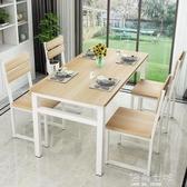 餐桌椅小戶型簡約現代長方形快餐飯店家用吃飯桌簡易4人6桌椅 科炫數位