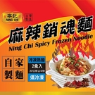 寧記.麻辣銷魂麵(2份x2包)(冷凍熟麵)即期良品﹍愛食網
