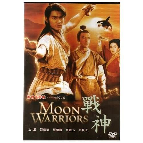 櫥窗電影院DVD 戰神 Andy Lau 劉德華 阿B鐘鎮濤 梅艷芳 張曼玉 懷舊港片 (購潮8)