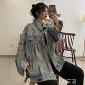 牛仔外套秋裝2021新款女韓版ins原宿港風寬鬆涂鴉破洞夾克上衣潮