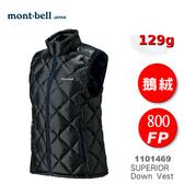 【速捷戶外】日本 mont-bell 1101469 Superior Down Vest女 超輕羽絨背心129g(黑),800FP 鵝絨,montbell