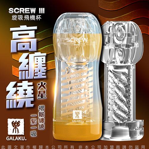 自慰器 飛機杯尾牙獎品 GALAKU-SCREW 高旋轉旋吸飛機杯-火星 訓練自愛器