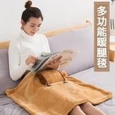 臺灣現貨USB加熱法蘭絨毛毯口袋設計溫暖雙手暖腿護膝方便攜帶一毯多用辦公小物 伊鞋本鋪
