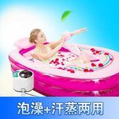 220V折疊式桑拿汗蒸箱薰蒸機加厚充氣浴缸泡澡桑拿兩用「七色堇」YXS