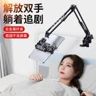 手機支架神器床頭桌面手機平板iPad萬能通用直播床上神器懶人支架 快速出貨