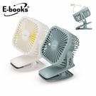【南紡購物中心】E-books K27 夾式360度任意轉充電風扇