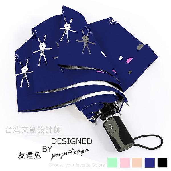 【台灣設計師】友達兔-SGS認證UV自動傘 /傘雨傘抗UV傘折疊傘洋傘陽傘防風傘非黑膠傘反向傘+3