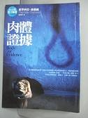 【書寶二手書T2/一般小說_BIW】肉體證據_派翠西亞.康薇爾