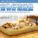 【培菓平價寵物網】中大型狗專用舒眠睡墊 (給牠一夜好眠) 108*70*8cm