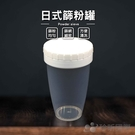 【珍昕】日本篩粉罐 (長約14.4cmx直徑約7cm)糖粉篩/過篩器/篩粉器/過濾器/過濾網