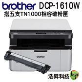 【搭相容TN-1000五支 限時促銷↘6690元】Brother DCP-1610W 黑白無線多功能複合機