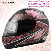【ZEUS ZS 2000C F57 瑞獅 安全帽 全罩 安全帽 】消光黑粉、小帽款、內襯全可拆洗