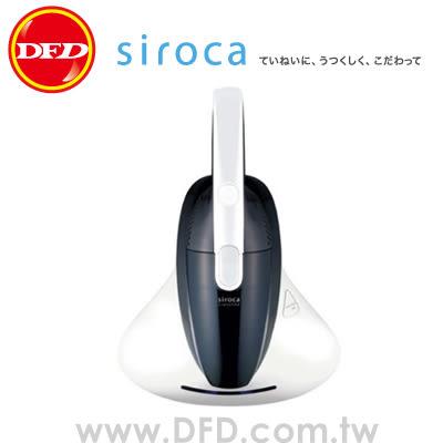 日本 SIROCA 塵蹣吸塵器 SVC-358 公司貨