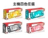 [哈GAME族]免運費 可刷卡【超值特價販售中】 4色任選 Switch Lite 縮小版 主機 輕便好攜帶 掌機首選