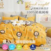【FOCA獅王有禮】單人 韓風設計100%精梳純棉三件式兩用被床包組