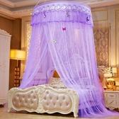 圓頂吊頂蚊帳落地公主風加密吸頂1.2/1.5/1.8m單人雙人家用免安裝