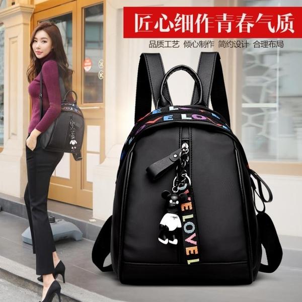 後揹包—雙肩包女士新款韓版百搭潮揹包包軟皮休閒時尚旅行大容量書包 依夏嚴選