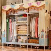 布衣櫃子25MM鋼管加粗加固簡易衣櫃子組裝雙人大號牛津布藝衣櫥經濟型 生日禮物 創意